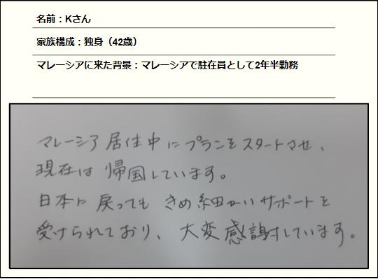 きめ細かいサポートが日本帰国後も受けられる