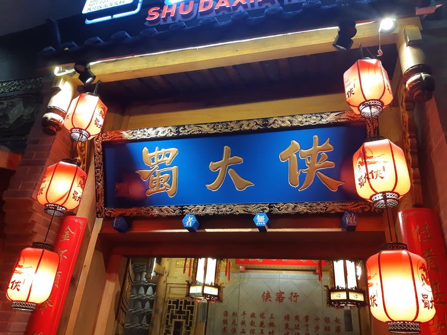 マレーシアの人気火鍋屋さん蜀大侠(Shu Da Xia)